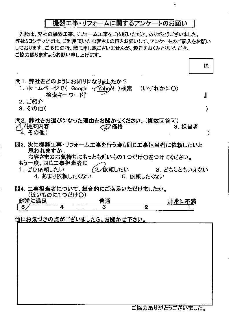 20160209アンケート.tif